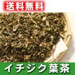送料無料 国産 100% イチジク葉茶 いちじく 無花果葉(50g)