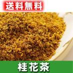 送料無料 桂花茶 (ケイカチャ)(50g)