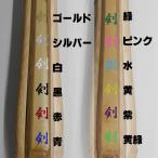 剣道 竹刀への名彫 1文字 ※竹刀も一緒にご注文ください※