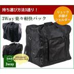 ●送料無料●『3Way楽々軽快バック』 剣道 防具袋202-FA27