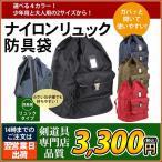 【7月店長おすすめ3】剣道 防具袋 ナイロン製リュック 子ども用・大人用 377-FA28