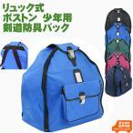 剣道 防具袋 子ども用 リュック式ボストン防具バック 少年用 377-FA30