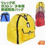 【応援SALE】剣道 防具袋 子ども用 リュック式ボストン防具バック 少年用 377-FA30