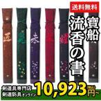 寶船ほうせん『奈々の書』竹刀袋 L3本入(ネーム刺繍必須)「剣道 竹刀袋」039-SB8H3L/039-OPTION