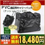 【送料無料 防具袋】PVC遠征用キャリーバッグ(クッションパッド付)