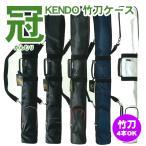 ●送料無料● 剣道竹刀袋 冠シリーズ『ウイニング竹刀ケース』