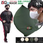 剣道 面「スポーツマスク ISG97」(ゆうパケットOK)