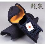 剣道 小手 日本製 5ミリ 龍泉りゅうせん 総織刺 甲手 防具