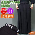 【刺繍5文字無料】正藍染7000...