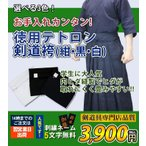 ●刺繍5文字無料●「徳用テトロン剣道袴」(紺・黒・白)