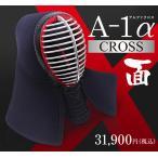 剣道 面 A-1α CROSS 6ミリ クロスステッチ織刺 防具