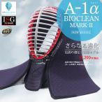 剣道 面 洗える A-1α BIOCLEAN MARK2 6ミリ テトニットナナメ刺 /037-SAFETYH[L]