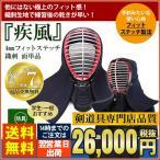 剣道 面 トンボ柄 4ミリ 疾風しっぷう フィットステッチ織刺