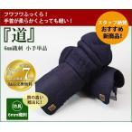 剣道 小手 6ミリ 道みち 織刺 甲手 防具