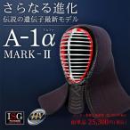 剣道 面 A-1α MARK-2マークツー 6ミリ 織刺ナナメ刺 /037-SAFETYH[L]