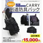 剣道 防具袋 リュックキャリー 3Way 防具バック