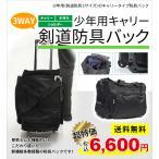 剣道 防具袋 子ども用 リュックキャリー 3Way防具バック(防具Sサイズ用)