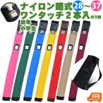 剣道 竹刀袋 28〜37用 2本入 ナイロン略式 ワンタッチ 7色 幼年・小学生向き