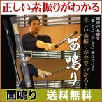剣道 トレーニングギア 面鳴りめんなり 素振り用