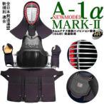 【応援SALE】剣道 防具 A-1α MARK-2 6ミリ ナナメ織刺 ハイビジョン面金 セット