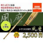 剣道 実戦型竹刀 竹のみ 34「風磨(ふうま)」小学生