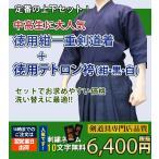 剣道 徳用紺一重剣道着+徳用剣道袴 セット 10文字無料