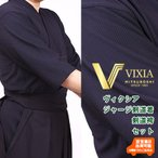 ●刺繍10文字無料●送料無料●『VIXIAヴィクシア』高級ジャージ剣道着袴セット