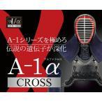 剣道防具セット  6mmクロスステッチ織刺『A-1α CROSS』剣道防具セット(サイズ交換・送料無料)