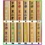 ご購入竹刀への文字彫り【レーザー彫り】 (1文字108円)【000-LASER 】