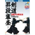 【DVD書籍】刀剣道昇段審査 合格する稽古法