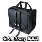 剣道 大人用3way 防具袋 ●防具バッグL