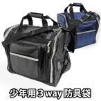 剣道 少年用3way 防具袋 ●防具バッグS