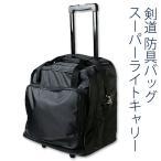 剣道 防具袋 ●スーパーライトキャリー