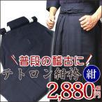 ●テトロン剣道袴(紺)〈内ヒダ縫製 剣道袴〉