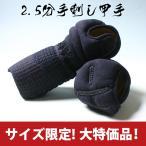●在庫処分品・剣道防具・甲手(小手)●2.5分手刺し甲手 ●標準サイズ