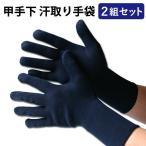 剣道具 手袋 紺 ●甲手(小手)下汗取り手袋(2組セット)