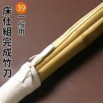 剣道 竹刀 仕組完成品竹刀 ●床仕組み完成竹刀 39サイズ