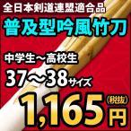 剣道 竹刀 ●普及型「桂 -KATSURA-」(特選桂竹)28〜38サイズ 1本