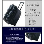 剣道 キャリー 防具袋 PVC キャリーバック (キャスター付) [剣道 防具袋 遠征]