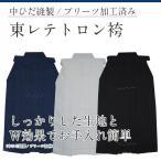 剣道 袴 東レ内ヒダ縫製テトロン袴 [ 剣道袴 はかま】