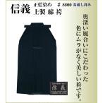 ショッピング袴 [信義」 銀印 上製 綿袴 8 800番 正藍染 [剣道 袴 剣道袴]