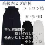 剣道 袴 高級 内ヒダ縫製 テトロン袴 [剣道袴 剣道 袴]