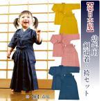 ショッピング袴 剣道袴  幼年用剣道着・袴セット