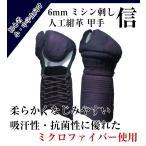 6mmミシン刺 防具 甲手 小手「信(しん)」 (剣道 小手)