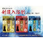 剣士のための入浴剤(25g×2個入り) 鍛錬の湯・必勝の湯・昇段の湯〔おもしろグッズ 剣道 小物〕