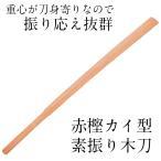 素振木刀 赤樫カイ型 (剣道 素振り用木刀)
