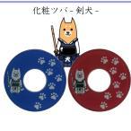剣道 付属品 竹刀鍔 化粧ツバ 『剣犬』