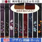 帆布製オリジナル竹刀袋(3本入)