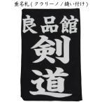 垂名札(クラリーノ) 剣道 ゼッケン