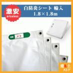 【輸入品】白防炎シート 寸法 1.8m×1.8m 建築工事養生用